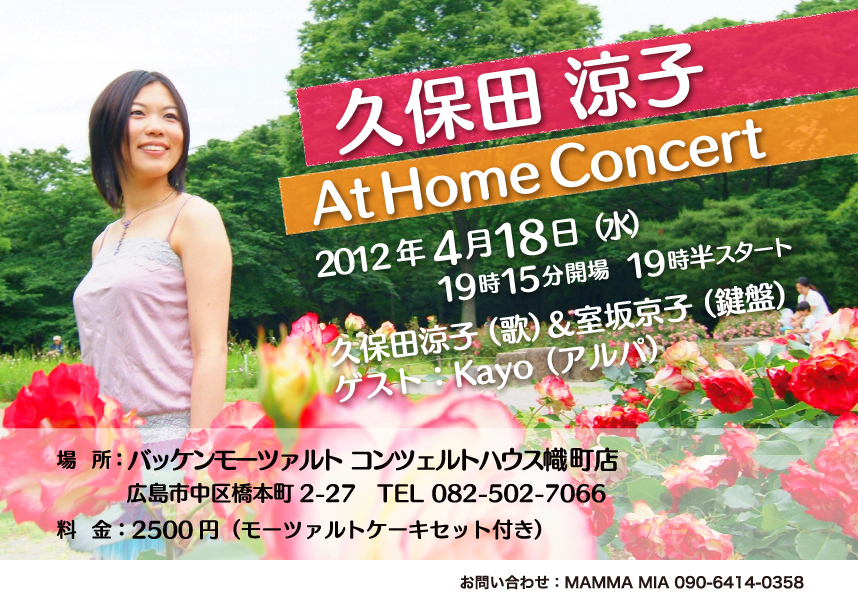 At Home Concert @広島