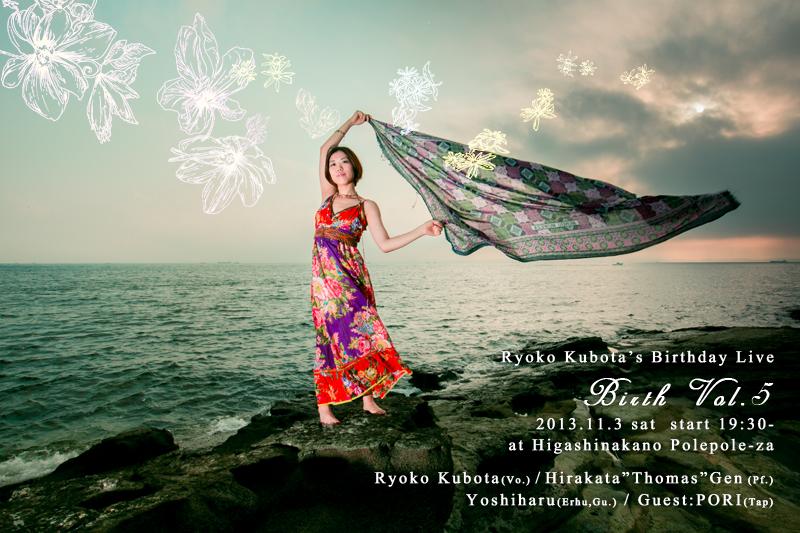 久保田涼子ライブ Birth Vol.05
