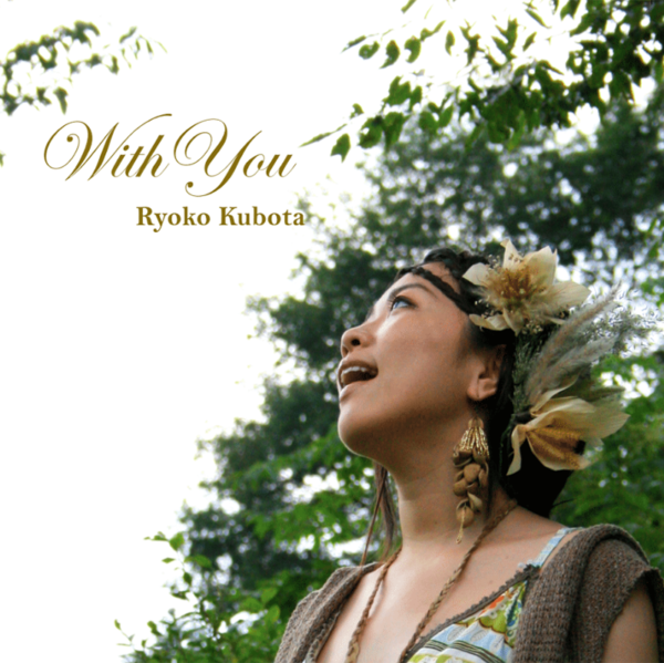 With You 久保田涼子