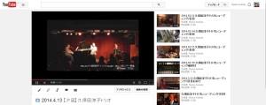 久保田涼子トリオ Youtubeアップ