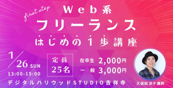 Web系フリーランスはじめの1歩講座