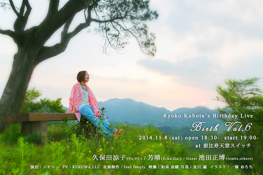 久保田涼子 バースデーライブ Birth Vol.06