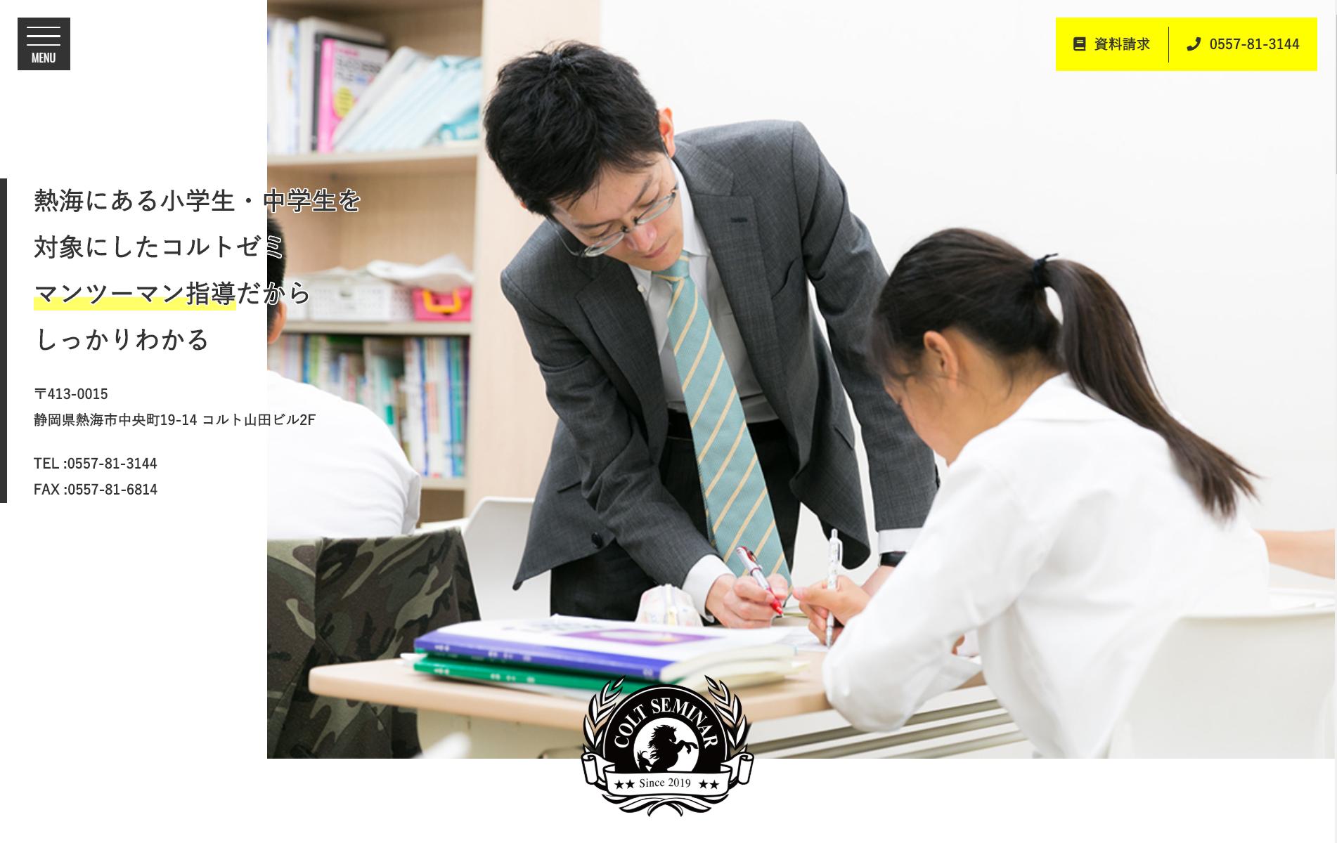 三島・熱海の学習塾 コルトゼミ
