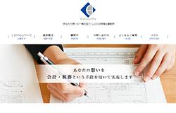 東京・広島の税務に関することなら ことのは税理士事務所