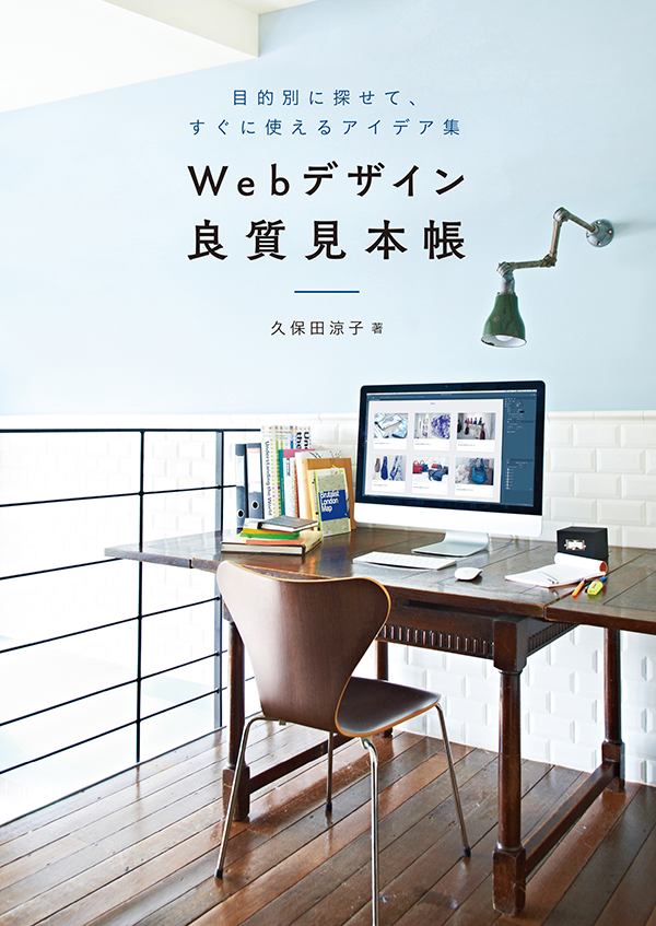 Webデザイン良質見本帳