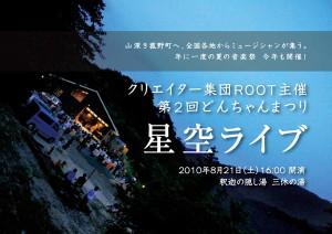 クリエイター集団ROOT主催 第2回どんちゃんまつり~星空ライブ~