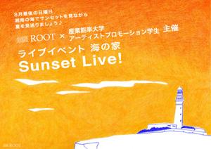 クリエイター集団ROOT × 産業能率大学アーティストプロモーション学生主催 ライブイベント海の家「Sunset Live」