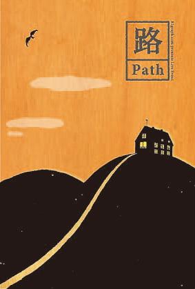 夏のツアー【路(Path)】