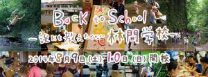 Back to School -誰にも教えたくない林間学校-2014