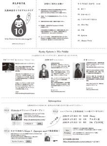 津久井智子展×久保田涼子トリオライブ