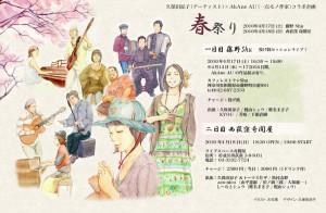 久保田涼子(アーティスト)×AkAne AU(一点モノ作家)コラボ企画「春祭り」