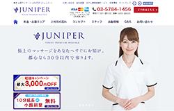 東京 23区 出張マッサージ JUNIPER(ジュニパー)
