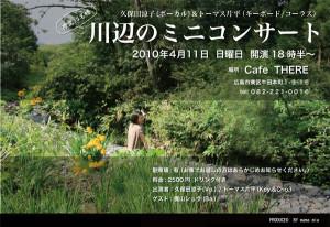 川辺のミニコンサート@広島 CAFE THERE