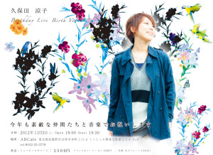 "久保田涼子Birthday Live ""Birth vol.04"""