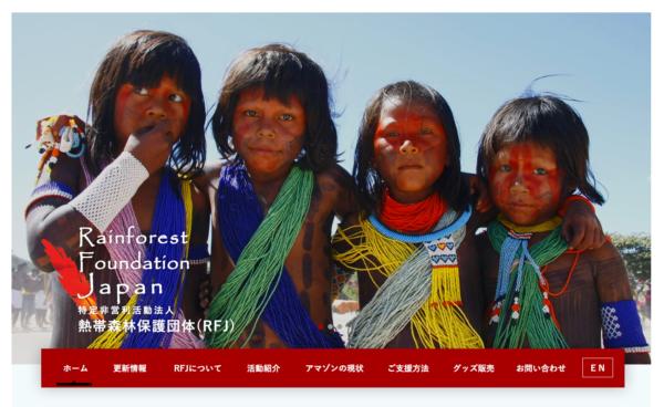 特定非営利活動法人 熱帯森林保護団体