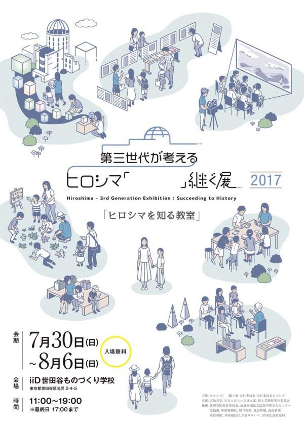継ぐ展2017
