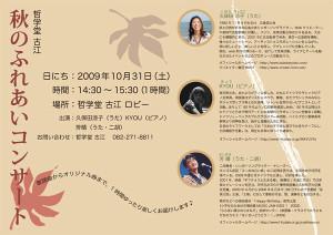 広島ミニコンサート&セッション