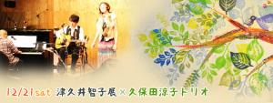 津久井智子展×久保田涼子トリオ ゲストライブ
