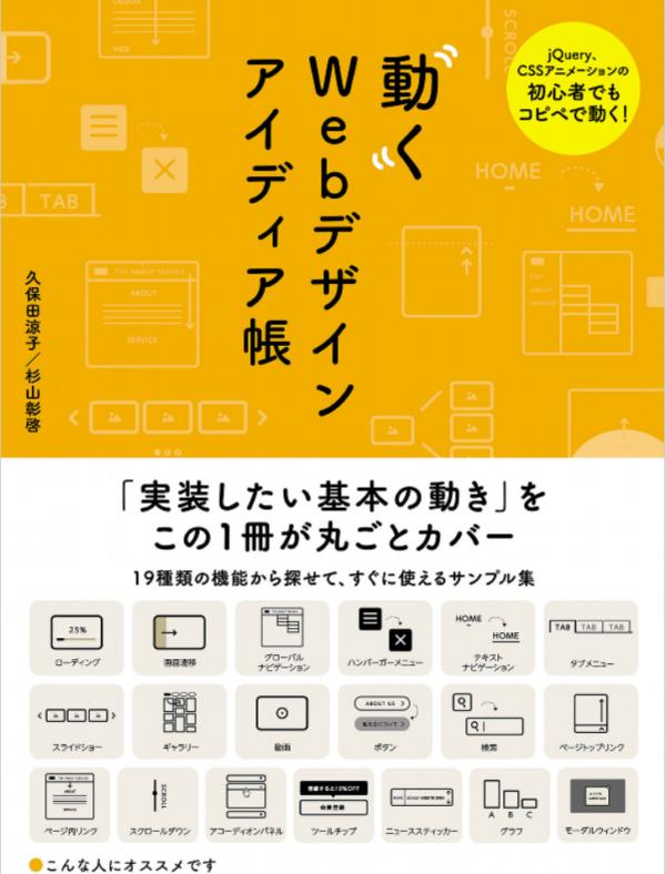 動くWebデザインアイデア帳
