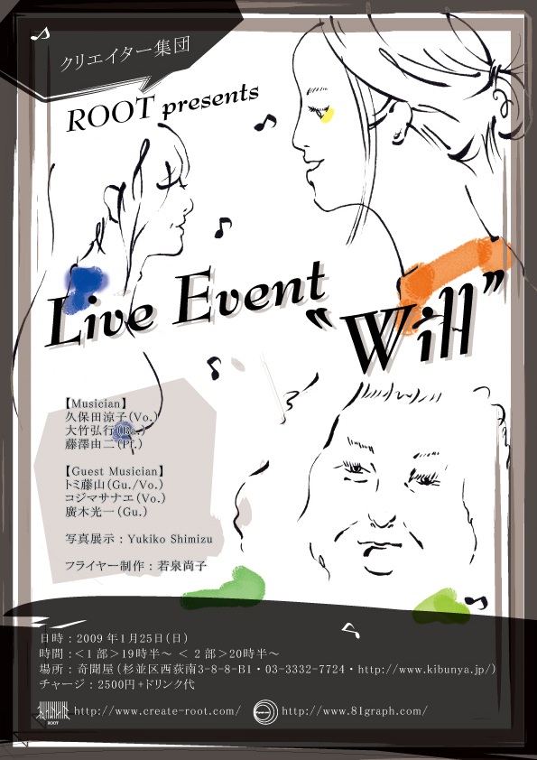"クリエイター集団ROOT presents Live Event ""Will"""
